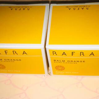 2個セット RAFRA ラフラバームオレンジ 100g 新品 未開封(クレンジング/メイク落とし)