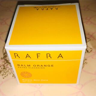 RAFRA ラフラバームオレンジ 100g 新品 未開封(クレンジング/メイク落とし)