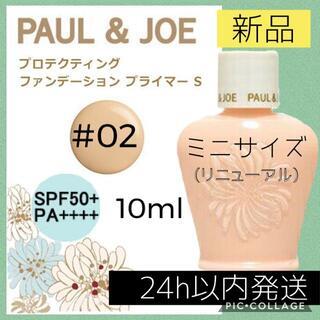 PAUL & JOE - ポール&ジョー 下地 PAUL&JOE プロテクティング プライマー 02