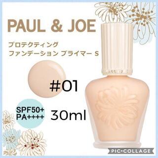 PAUL & JOE - ポール&ジョーPAUL&JOE プロテクティング 01 30ml 下地プライマー