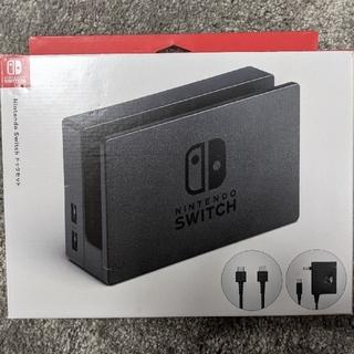 任天堂 - Switch ドックセット 純正品