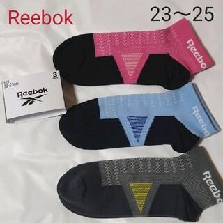 リーボック(Reebok)のReebok リーボック レディース 靴下 23 24 25 cm ソックス(ソックス)