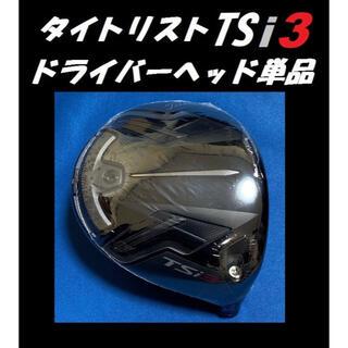 タイトリスト(Titleist)のタイトリスト TSi3 9度 ドライバーヘッド単品+ヘッドカバー+トルクレンチ(クラブ)