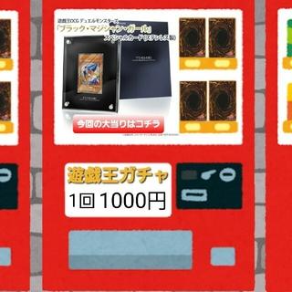 ユウギオウ(遊戯王)の遊戯王ガチャ ×10パック (オリパ)(Box/デッキ/パック)