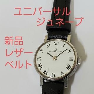 ユニバーサルジュネーブ(UNIVERSAL GENEVE)のユニバーサル ジュネーブ アンティーク 腕時計 新品ベルト 手巻き ローマン(腕時計)