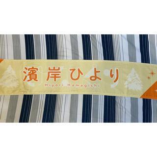 欅坂46(けやき坂46) - 濱岸ひより タオル