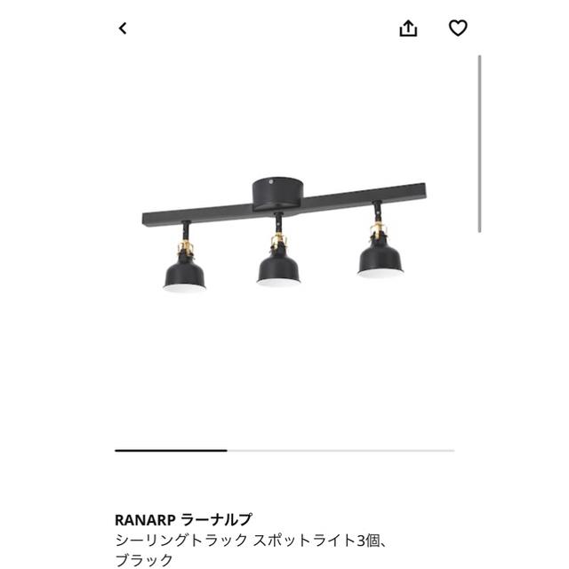 IKEA(イケア)のらんでぶー様専用 インテリア/住まい/日用品のライト/照明/LED(天井照明)の商品写真