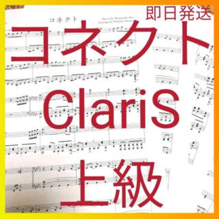 フォロー割で50円引き☆【コネクト Claris(上級) 】ピアノ楽譜(ポピュラー)