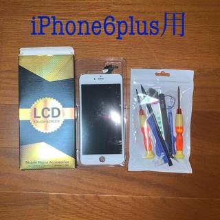 アイフォーン(iPhone)のiPhone6plus用互換ディスプレイ(その他)