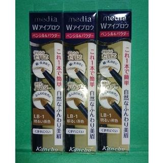 カネボウ(Kanebo)のメディアWアイブロウペンシル&パウダーLB-1 明るい茶色 3本セット(アイブロウペンシル)