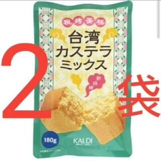 KALDI - カルディ 台湾カステラミックス 180g 2袋セット