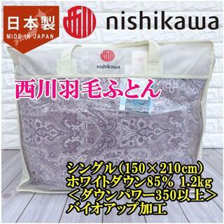新品⭐日本製 西川羽毛掛けfふとん・シングル 西川羽毛布団 レッド