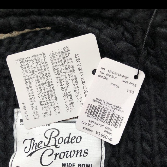 RODEO CROWNS WIDE BOWL(ロデオクラウンズワイドボウル)のロデオクラウンズ ニットトートバッグ レディースのバッグ(トートバッグ)の商品写真