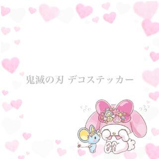 鬼滅の刃 デコステッカー バラ売り(その他)