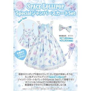 アンジェリックプリティー(Angelic Pretty)のSpace Lollipop SpecialジャンパースカートSet(その他)
