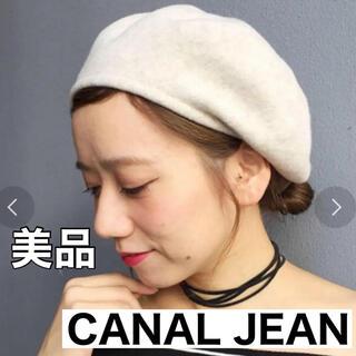 トゥデイフル(TODAYFUL)の美品 キャナルジーン CANAL JEAN ベレー帽 ホワイト(ハンチング/ベレー帽)