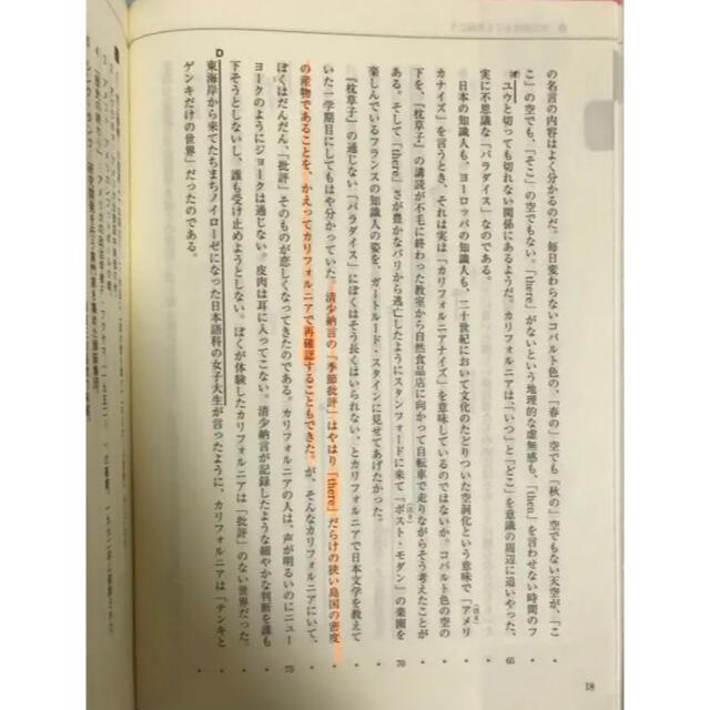 旺文社(オウブンシャ)の大学入試全レベル問題集現代文 2 (センター試験レベル) エンタメ/ホビーの本(語学/参考書)の商品写真