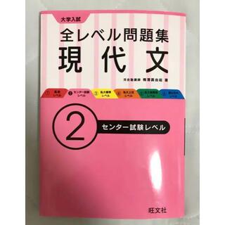 大学入試全レベル問題集現代文 2 (センター試験レベル)