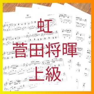 フォロー割で50円引き☆【虹(上級)菅田将暉 】 ピアノ楽譜(ポピュラー)
