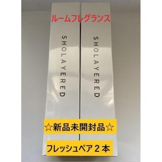 【新品】ショーレイヤードフレグランス リードディフューザー フレッシュペア×2