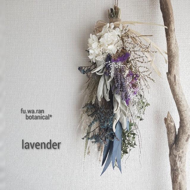 専用*ラベンダー&アジサイ  ドライフラワースワッグ ハンドメイドのフラワー/ガーデン(ドライフラワー)の商品写真