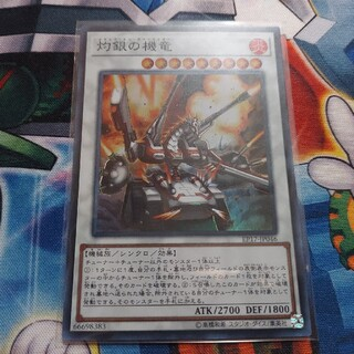 遊戯王 - 遊戯王 灼銀の機竜
