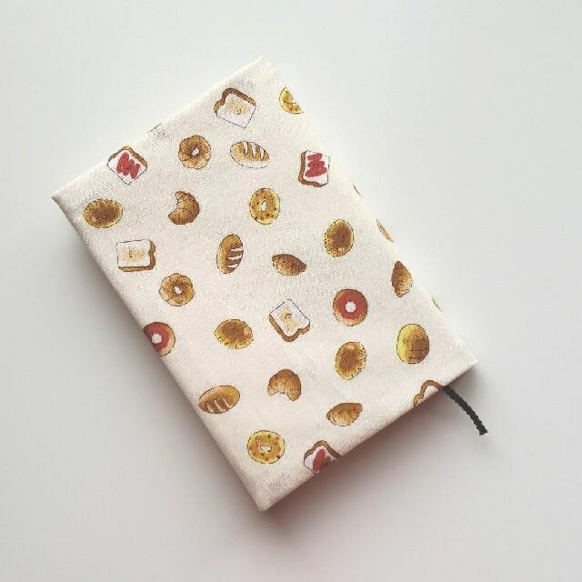 パン柄 文庫本サイズ ブックカバー《ハンドメイド》 ハンドメイドの文具/ステーショナリー(ブックカバー)の商品写真