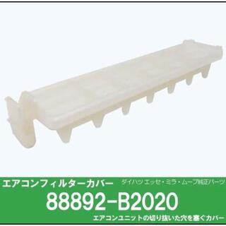 ダイハツ - 新品 エアコンフィルターカバー 88892-B2020 ダイハツ純正部品