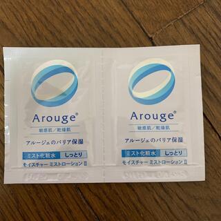 アルージェ(Arouge)のアルージュ サンプル2点(サンプル/トライアルキット)