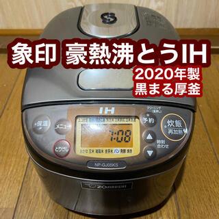 象印 - 象印 高級炊飯器 豪熱沸とうIH 2020年 3合炊き 黒まる厚釜 美品★