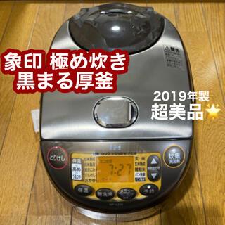 象印 - 象印 高級炊飯器 5.5合 IH式 極め炊き 黒まる厚釜 保温30時間