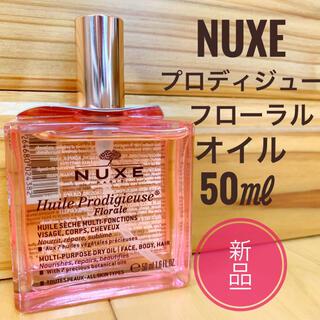 ☆限定 新品 ☆NUXE ニュクス プロディジューフローラルオイル 50ml