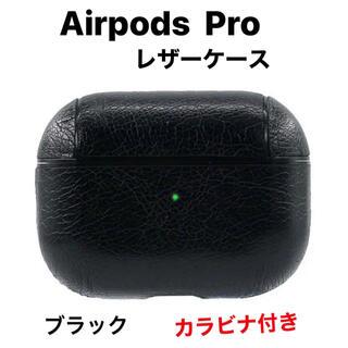 AirPods Pro ケース レザー 革 カラビナ付き ブラック(その他)