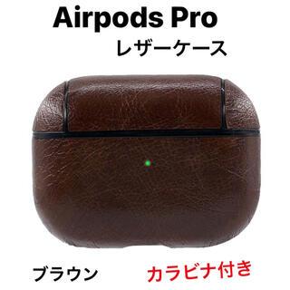 AirPods Pro ケース レザー 革 カラビナ付き ダークブラウン(その他)