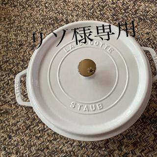STAUB - ストウブ シャロー 26cm