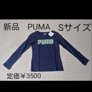 プーマ(PUMA)の新品 半額‼️PUMA Sサイズ 定価¥3500(カットソー(長袖/七分))