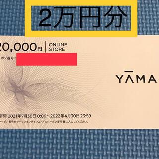 ヤーマン(YA-MAN)のヤーマン 株主優待券 20000円分(その他)