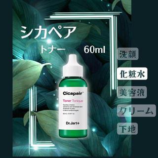 ドクタージャルト(Dr. Jart+)のシカペアトナー ミニサイズ60ml(化粧水/ローション)