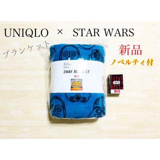 ユニクロ(UNIQLO)のユニクロ スターウォーズ  ブランケット  スターウォーズ 毛布 青 C3PO(毛布)