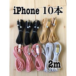 iPhone - iPhone ケーブル 充電ケーブル lightning cable