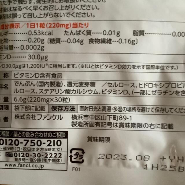 FANCL(ファンケル)のファンケル ビタミンD 30日分 サプリメント コスメ/美容のコスメ/美容 その他(その他)の商品写真