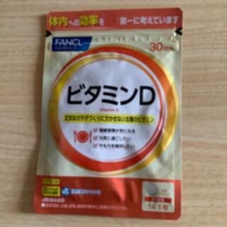 FANCL - ファンケル ビタミンD 30日分 サプリメント