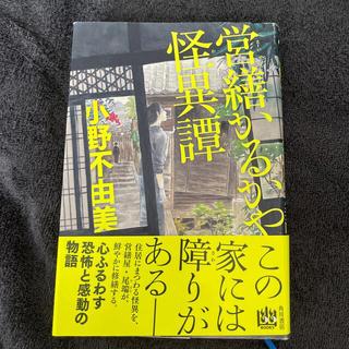 カドカワショテン(角川書店)の3冊1,000円♪営繕かるかや怪異譚(その他)