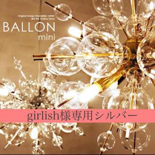 girlish様専用シルバー(天井照明)