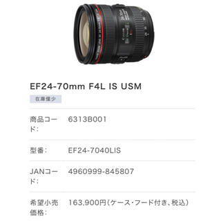 Canon - 【美品】Canon EF24-70mm F4L IS USM