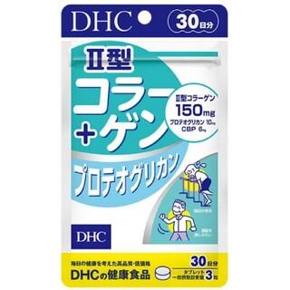 ディーエイチシー(DHC)のDHC★2型コラーゲン+プロテオグリカン(コラーゲン)