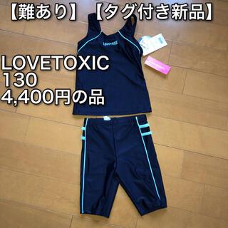 lovetoxic - 【難あり】【タグ付き新品】ラブトキシック  スクール水着 セパレート 130