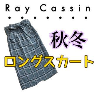 レイカズン(RayCassin)のロングスカート チェック リボン 秋冬 ウエストゴム グレー レイカズン(ロングスカート)