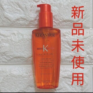 ケラスターゼ(KERASTASE)のケラスターゼ☆オレオリラックス☆125ml☆新品未使用☆(オイル/美容液)