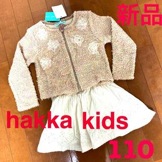 hakka kids - ハッカキッズ カーディガン セーター フォーマル スカート ワンピースに合わせて